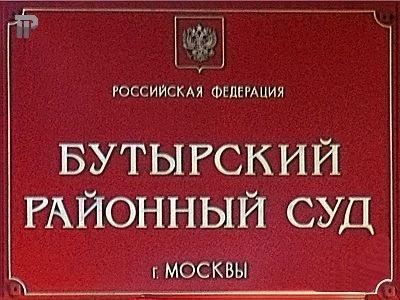 Бутырский районный суд г. Москвы — фото 1