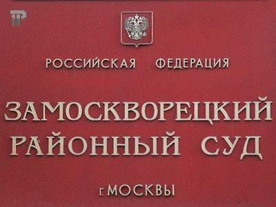 Замоскворецкий межмуниципальный (районный) суд Центрального административного округа г. Москвы — фото 1
