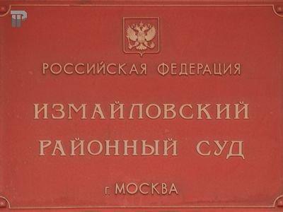 Измайловский межмуниципальный (районный) суд Восточного административного округа г. Москвы — фото 1
