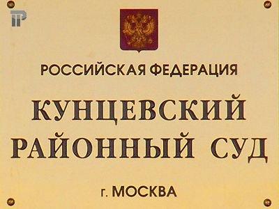 Кунцевский межмуниципальный (районный) суда Западного административного округа г. Москвы — фото 1