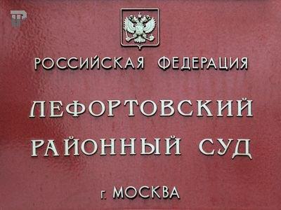 Лефортовский межмуниципальный (районный) суд Юго-Восточного административного округа г. Москвы — фото 1