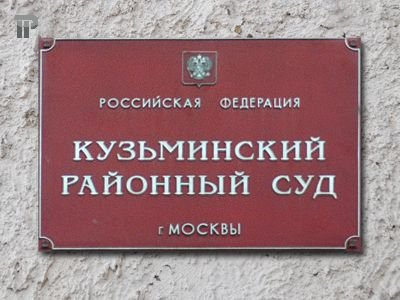Лефортовский районный суд города Москвы