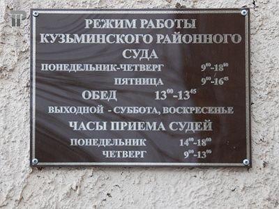 Кузьминский межмуниципальный (районный) суд Юго-Восточного административного округа г. Москвы — фото 3