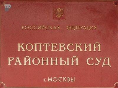 Коптевский межмуниципальный (районный) суд Северного административного округа г. Москвы — фото 1