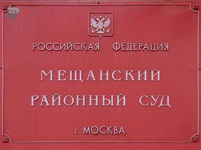 Мещанский районный суд г. Москвы — фото 2