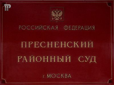 Пресненский межмуниципальный (районный) суд Центрального административного округа г. Москвы — фото 1