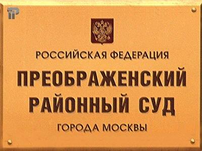 Преображенский межмуниципальный (районный) суд Восточного административного округа г. Москвы — фото 1