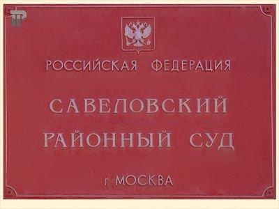 Савеловский районный суд г. Москвы — фото 1