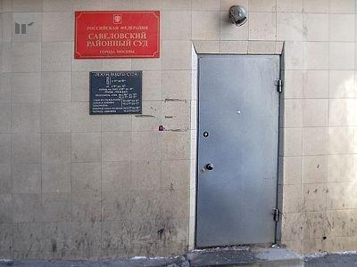 Савеловский районный суд г. Москвы — фото 2