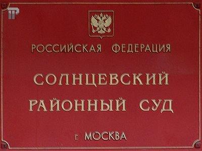 Солнцевский раонный суд г. Москвы — фото 1