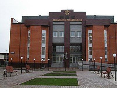 Одинцовский городской суд Московской области — фото 2
