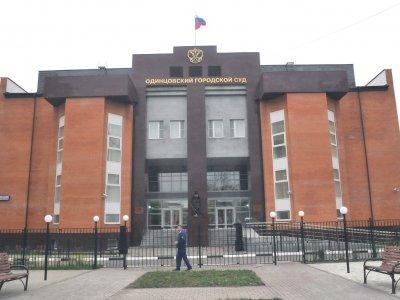 Одинцовский городской суд Московской области — фото 4