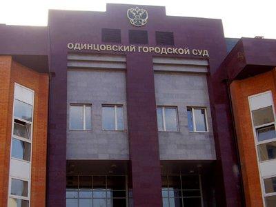 Одинцовский городской суд Московской области — фото 1