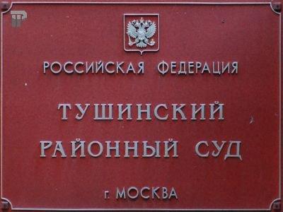 Тушинский районный суд г. Москвы — фото 1