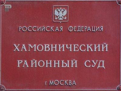 Хамовнический межмуниципальный (районный) суд Центрального административного округа г. Москвы — фото 1