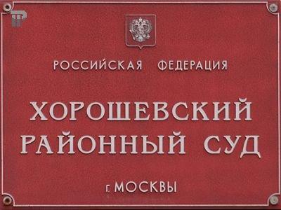 Хорошевский межмуниципальный (районный) суд Северо-Западного административного округа г. Москвы — фото 1