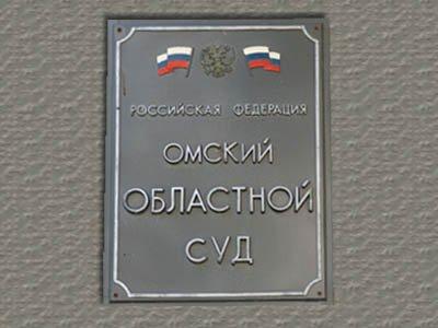 Омский областной суд — фото 1