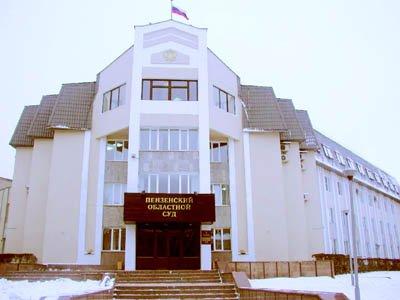Пензенский областной суд — фото 1
