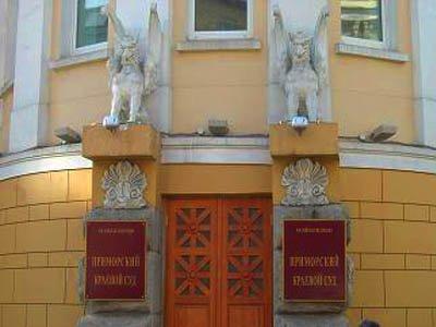 Приморский краевой суд — фото 1