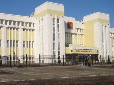 Хабаровский краевой суд: история, руководство, контакты