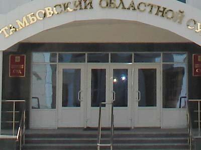 Тамбовский областной суд — фото 1