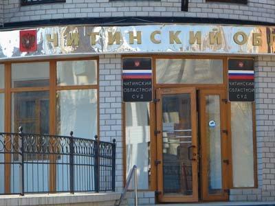 Забайкальский краевой суд — фото 2