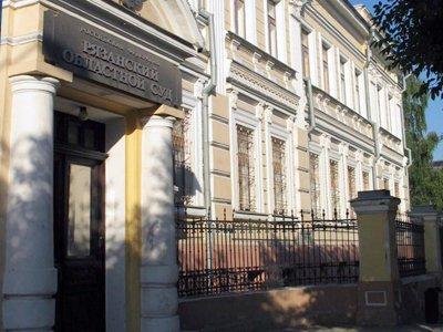 Рязанский областной суд — фото 1