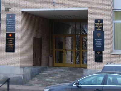 Здание Федеральной службы финансово-бюджетного надзора