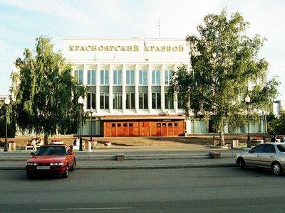 Красноярский краевой суд — фото 1