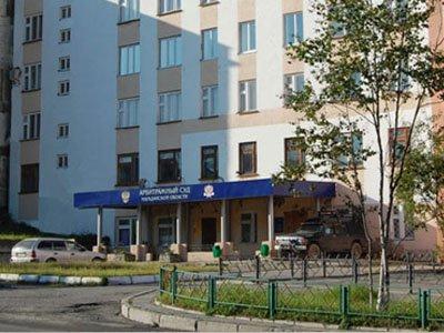 Арбитражный суд Магаданской области