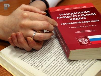Госдума согласилась дополнить ГПК новой главой 22.2