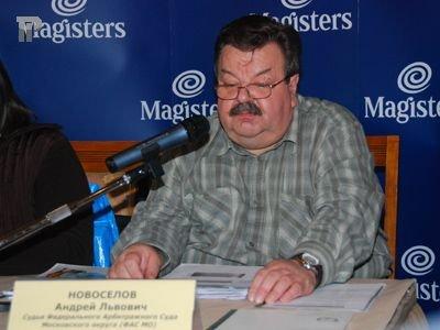 Судья АС Московского округа Андрей Новоселов