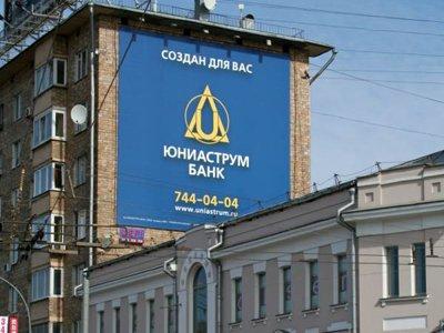 """ФАС одобрила присоединение банка """"Юниаструм"""" к """"Восточному"""""""
