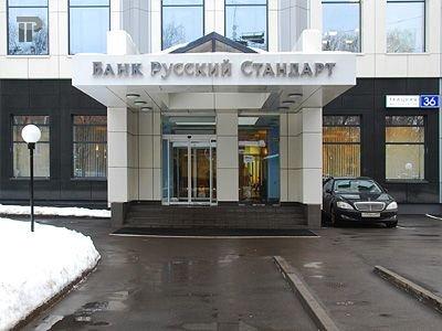 Русский стандарт банк подал в суд