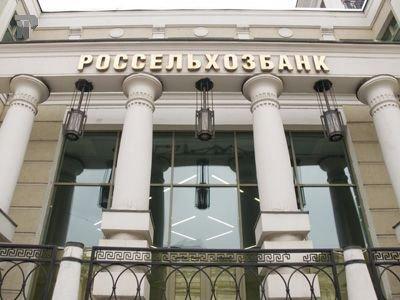 """Амнистирован глава филиала """"Россельхозбанка"""", обобравший головной офис на 42 млн руб."""