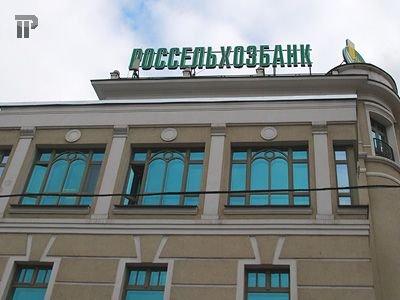 """Апелляция утвердила штраф """"Россельхозбанку"""" по """"делу о четвертой пролонгации"""""""