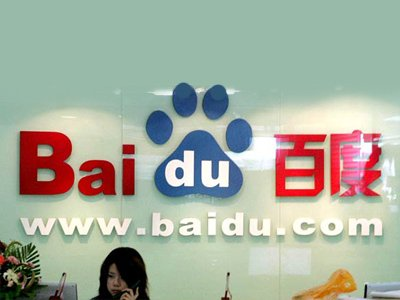 Поисковик Baidu обязали изменить алгоритм работы после смерти студента