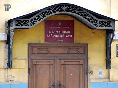 Басманный межмуниципальный (районный) суд Центрального административного округа г. Москвы — фото 1