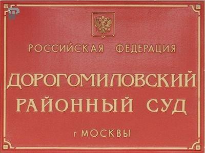 Москва: директор завода осужден за неисполнение решения суда
