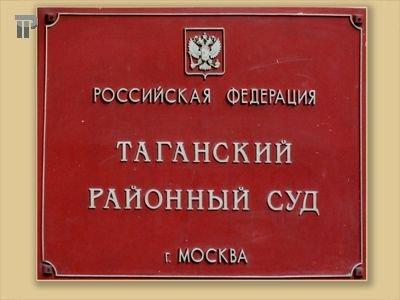 Фигурант дела Политковской признан виновным в вымогательстве ...