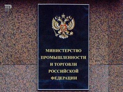 Минпромторг получил 83 заявки на госсубсидии по производству ПО