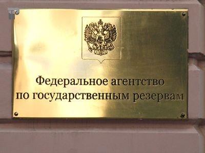 Управление Росрезерва по ЮФО взыскивает с Волгоградской области 3,6 млрд рублей