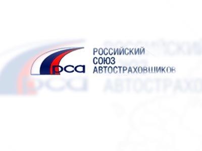 РСА против идеи Минфина об изменении расчета коэффициентов полиса ОСАГО