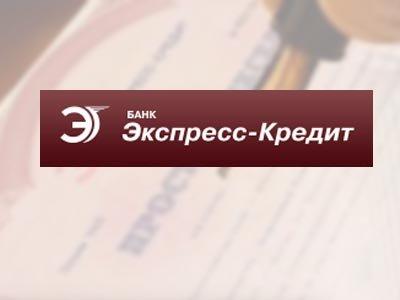 """ЦБ банкротит московский банк """"Экспресс-кредит"""""""
