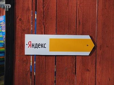 """""""Яндекс"""" доказал в суде, что не отвечает за содержание информации"""