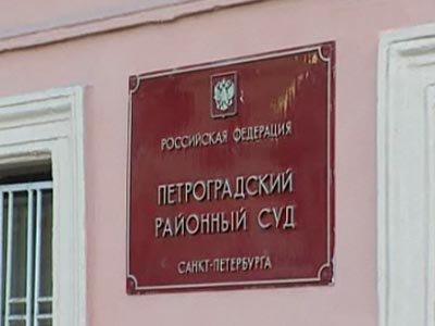 Мировые суды санкт - петербурга
