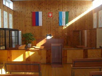 Зилаирский районный суд c. Зилаир Республики Башкортостан