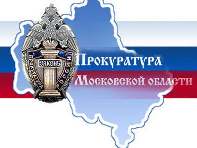 Прокурором подмосковного Чехова назначен 35-летний выпускник МосГУ