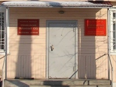 Прибайкальский районный суд Республики Бурятия — фото 1