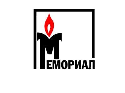 """Минюст начал внеплановую проверку """"Мемориала"""""""
